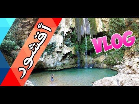 رحلة إلى شلال أقشور لنكتشف سحر المكان