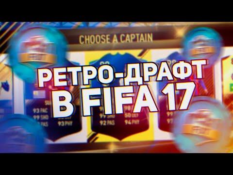 FUT ДРАФТ В FIFA17 | ПРОПУСТИЛИ САМЫЙ СМЕШНОЙ ГОЛ