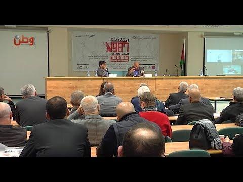 """""""الدراسات الفلسطينية"""" تضيء على الحدث والذاكرة في انتفاضة الحجارة"""