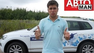 Volkswagen Touareg Теcт-драйв.Anton Avtoman.