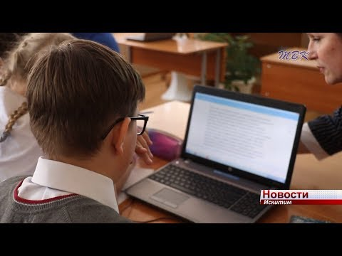 В Искитиме педагоги обсудили плюсы и минусы электронной формы школьных учебников
