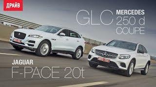 Mercedes GLC Coupe и Jaguar F-Pace тест-драйв. Видео Тесты Драйв Ру.