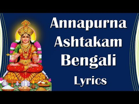 Annapurna Ashtakam  Bengali Lyrics - Devotional Lyrics - Easy to Learn