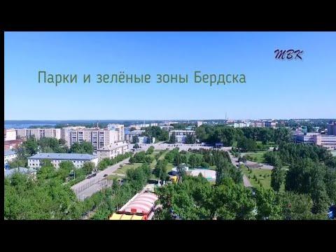 Парки и зеленые зоны Бердска