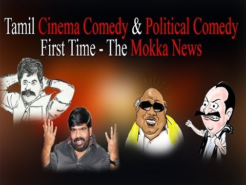 Tamil Cinema Comedy & Political Comedy | First Time - The Mokka News