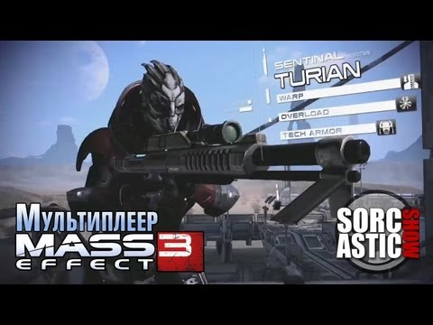 Мультиплеер Mass Effect 3 - мини-отчет