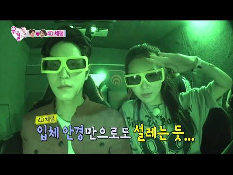 We Got Married, Jong-hyun, Yoo-ra (8) #02, 홍종현-유라(8) 20140726