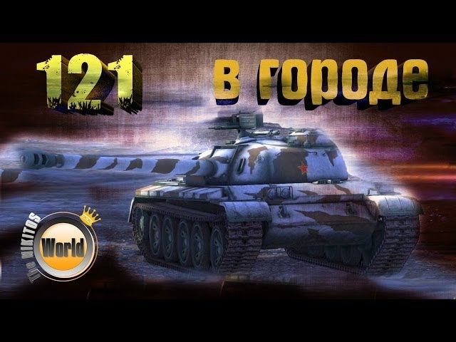 Обзор среднего танка 121 от TheNikitosWorld в World of Tanks (0.8.11)