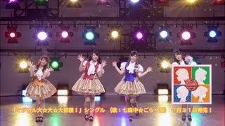 七森中☆ごらく部「マジカル大☆大☆大冒険!」