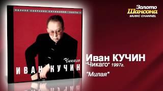 Иван Кучин - Милая