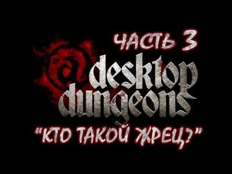 Desktop Dungeons. ����� 3.