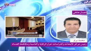 خبر اليوم : حقيقة ممتلكات الأحزاب و النقابات المغربية    |   تسجيلات صوتية