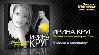Ирина Круг - Люблю и ненавижу