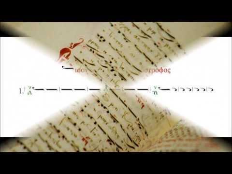 Θεωρεία και  Παραλλαγή στην άσκηση 1 Βυζαντινής μουσικής παράδειγμα 2