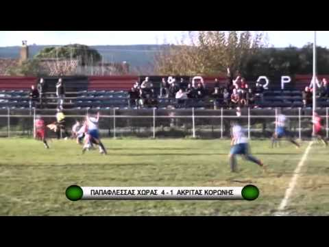 sportstonoto.gr | Παπαφλέσσας Χώρας - Ακρίτας Κορώνης (2013/14)