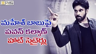Pawan Kalyan Indirect Satire on Mahesh Babu ?