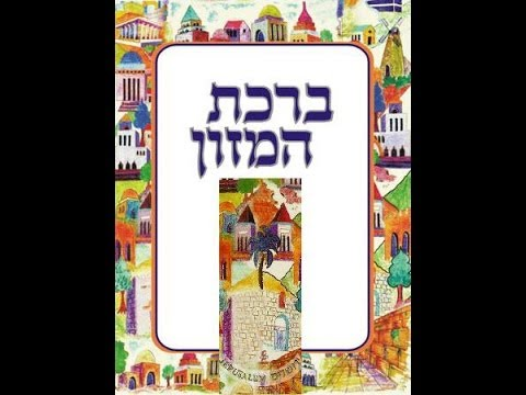 Birkat HaMazon: Is There Just One 'Proper' Nusah?