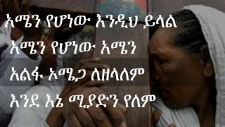 Ethiopian Orthodox Mezmur Zerfe Kebede- Malederaderebet