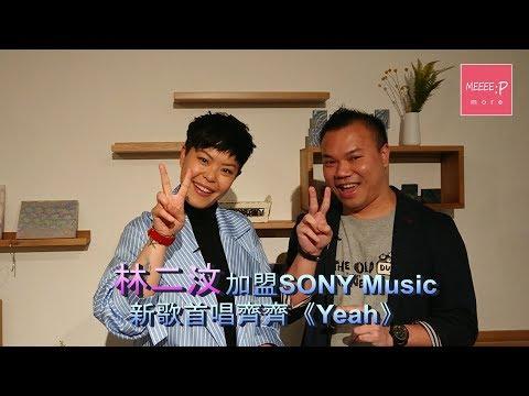 林二汶加盟SONY Music     首唱新歌齊齊《Yeah》