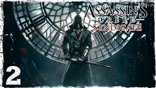 [Xbox One] Assassin's Creed Syndicate. #2: Частица Эдема.