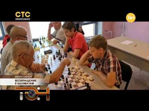 Возвращение к шахматам