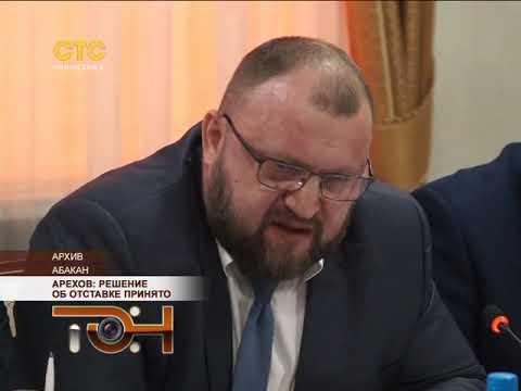 Арехов: решение об отставке принято
