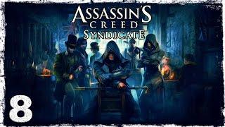 [Xbox One] Assassin's Creed Syndicate. #8: Идеальное преступление.