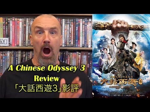A Chinese Odyssey Part Three/大話西遊3 Movie Review