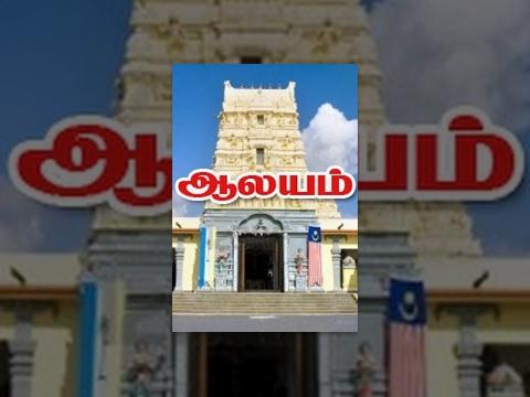 Aalayam Tamil movie online DVD
