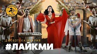 Дискотека Авария - Лайк Ми