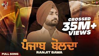 Punjab Bolda – Ranjit Bawa Punjabi Video Download New Video HD