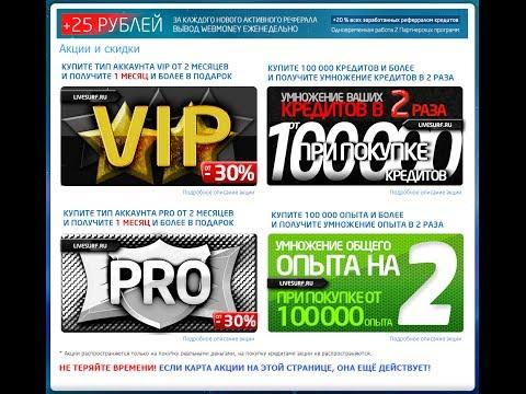 Подробный обзор LiveSurf Раскрутка сайтов,видео YouTube Skypromotion,ProstoSurf,RedSurf,WebSurf