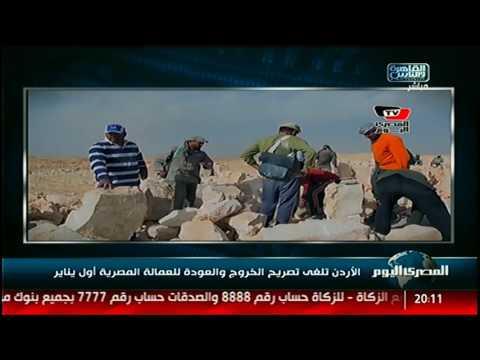 الأردن يلغي تصريح الخروج والعودة للعمالة المصرية أول يناير