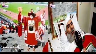 بالفيديو.. المشجع المغربي اللي مشا مع المنتخب لأبيدجان يناشد الملك محمد السادس من تطوان |