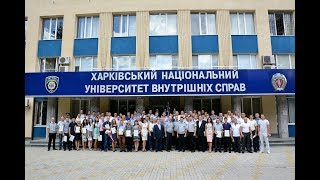 Лави Національної поліції України поповнять випускники курсів первинної професійної підготовки ХНУВС