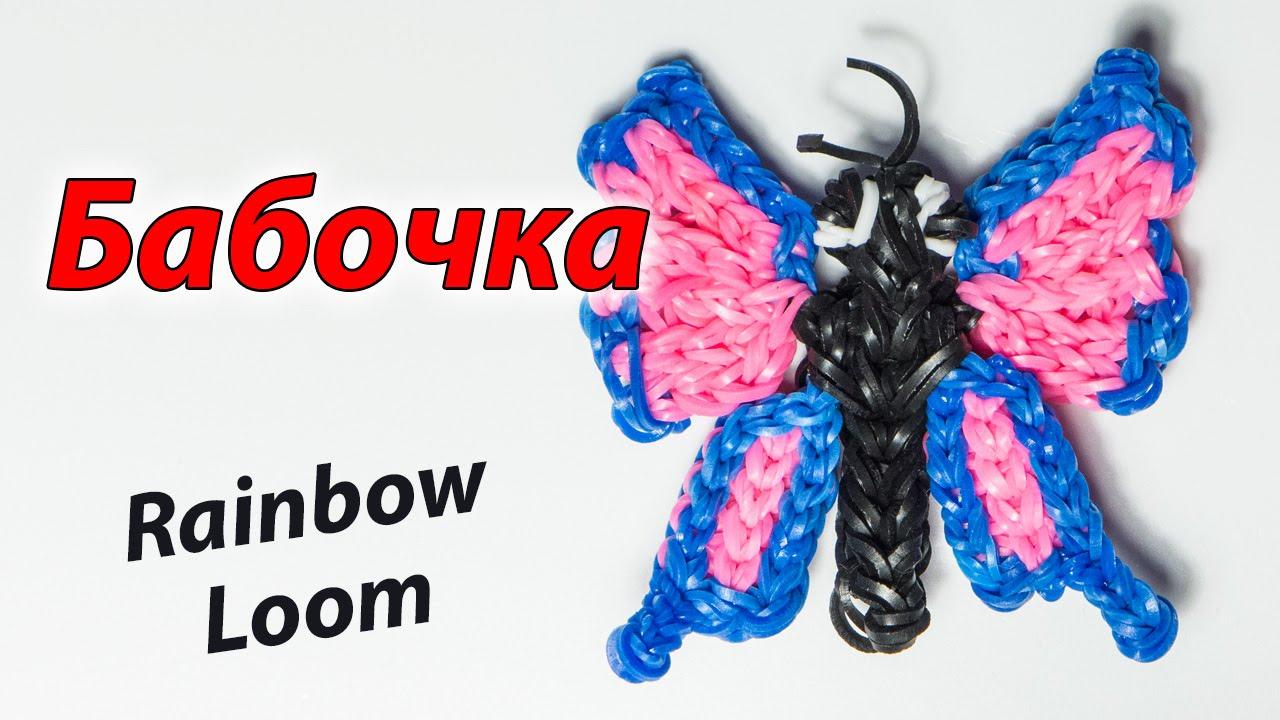 Как сделать бабочку из резинки 538