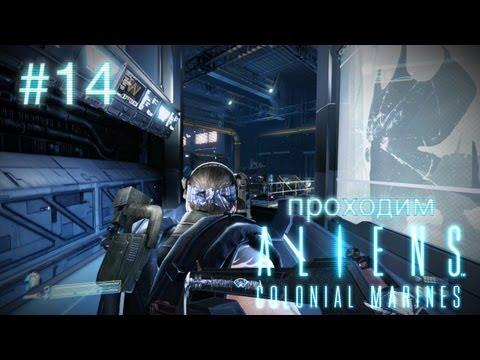 Полное прохождение Aliens: Colonial Marines