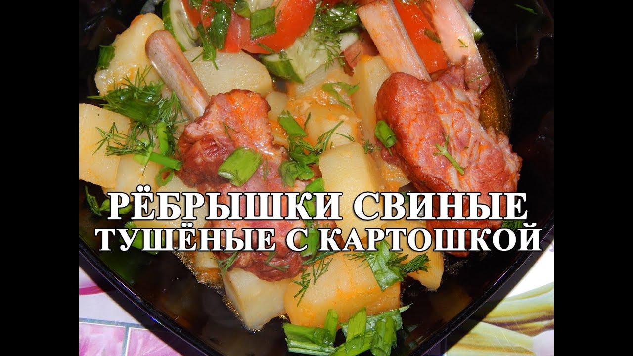 Копченые ребрышки с картошкой в духовке рецепты с пошагово