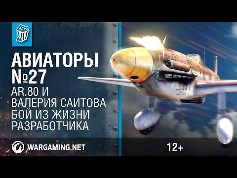 Ar.80 и Валерия Саитова