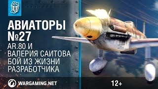 Ar.80 и Валерия Саитова. Авиаторы. World of Warplanes