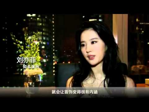 CHAUMET缘系中国5周年-刘亦菲寄语