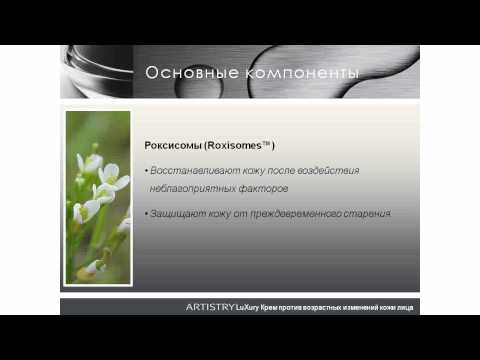 Презентация крем Luxury