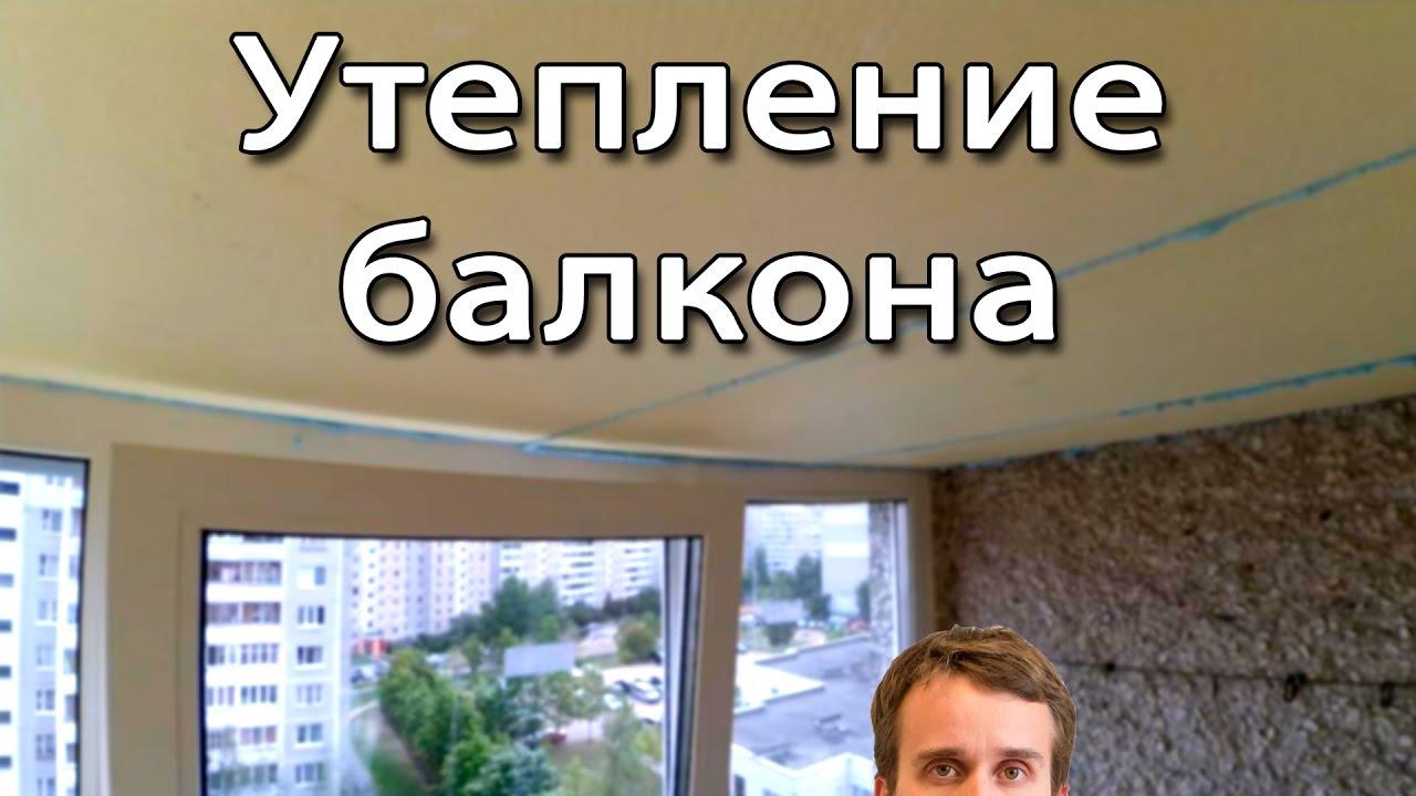 Search result youtube video утепление-балкона-и-лоджии.