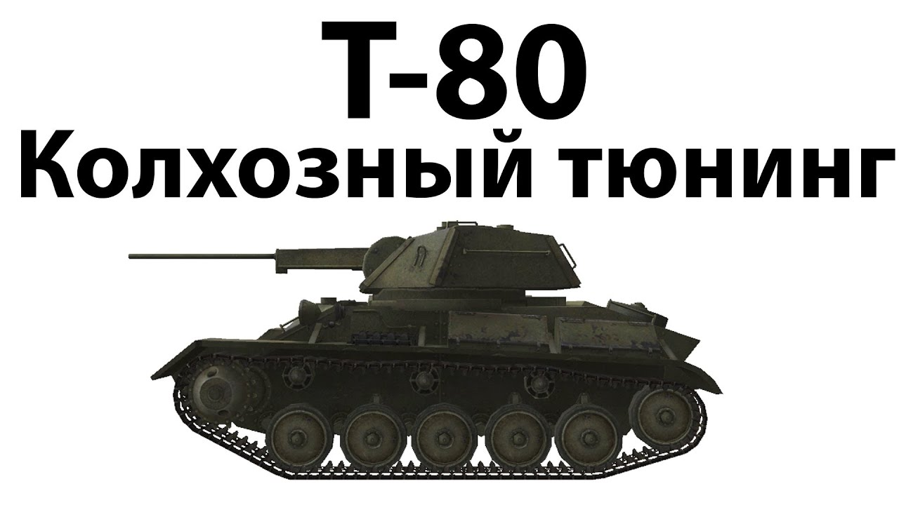 Т-80 - Колхозный тюнинг