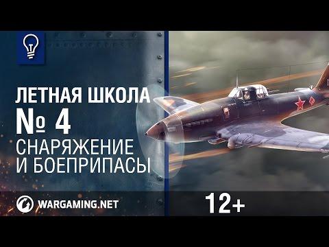 Четвертый обучающий ролик по World of Warplanes