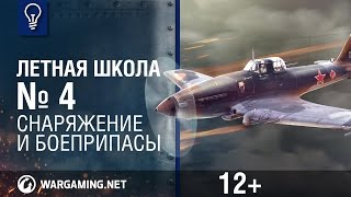 Летная школа №4. World of Warplanes.