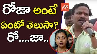 TG, BBR stop Comedian Venu Madhav from Commeting on Roja..