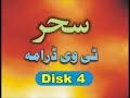 Syed Sardar Badshah Drama Sahar.part 3