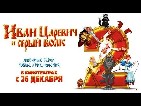 Иван Царевич и Серый Волк 2