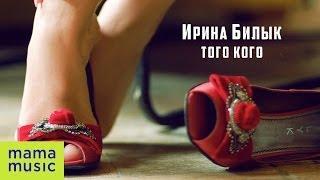 Ирина Билык - Toго Кого